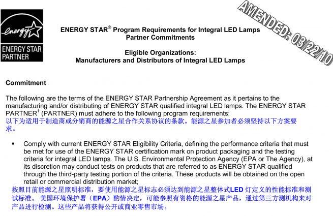 -能源之星LED标准中英文版